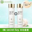 [Secretkey]★ Starting Treatment Limited Edition 1 +1 ★ galactomyces / rose water