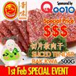 [Fragrance][Qoo10 CNY Food Expo] Sliced Tender Bak-kwa (0.5kg)(U/P $25/0.5kg)!