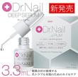 Dr.Nail DEEP SERUM (ドクターネイル ディープセラム)3.3mL / 薄爪・割れやすい爪・弱い爪に浸透して補修。[ネイル用美容液] 日本初上陸  革進的ネイルケア KOWA(コーワ)