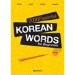 2000 Essential Korean Words for Beginners Korean Vocabulary Book English Version Language Study Lear