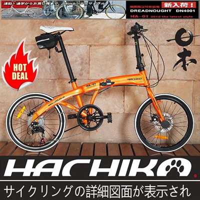 Hachiko Japan Foldable Bicycle Shimano Bike