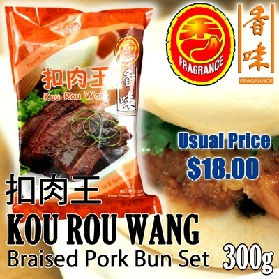 [Fragrance][Braised Pork Bun Set] Kou Rou Wang (扣肉王)(300g)+Bun (包)(10s)(U/P: $18.00)