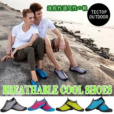 ▶(TECTOP) Breathable Cool Shoes for Men&Women◀ Ultra-light and Super Quick Drying-New Shoes Science technology