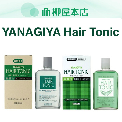 GSS SALE: Limit 150 qty!★Lowest price★YANAGIYA Hair Tonic 240ml for aid in Hair Loss!! Direct from Japan! Highly Raved by 女人我最大!