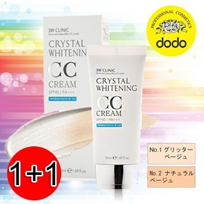 (3W CLINIC)  1+1  Crystal Whitening CC Cream SPF40 PA + + + 50ml2types