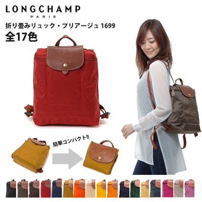 Buy Longchamp Le Pliage Backpacks 1699 089 Deals For Only