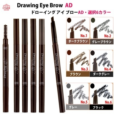 (ETUDE HOUSE) Drawing Eye Brow AD 6 Colors【FREE SHIPPING・KOREA COSMETICS】