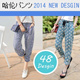 ★Buy 2 Free shipping★30 TH July Update New Korea style women harem pants/women loose pants/ Korea Hot design 48 colors