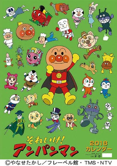 カレンダー 2018 壁掛け それいけ!アンパンマン アンパンマン キャラクター B3サイズ アニメ マンガ プレゼント 発売中