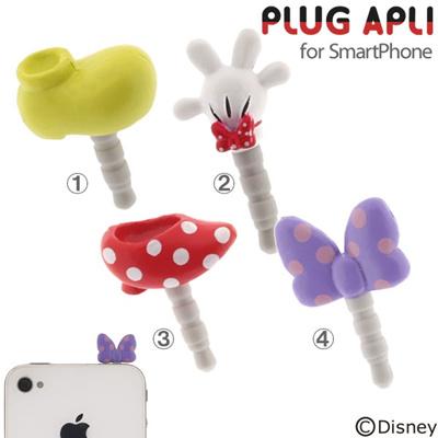 ディズニーキャラクター「PLUG APLI」【iphone5対応のディズニースマホピアスイヤホンジャックアクセサリー