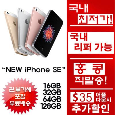 qoo10 se new iphone se se 16 32 64 128gb mobile devices. Black Bedroom Furniture Sets. Home Design Ideas