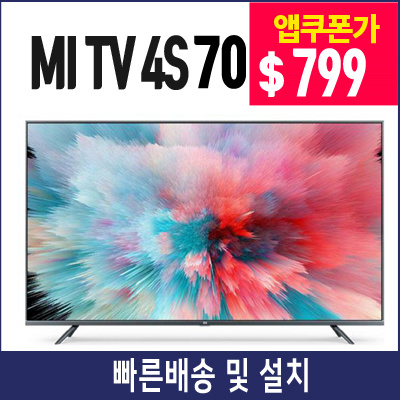 [직구핫딜] [xiaomi]70인치 샤오미 MI TV 4S 70 샤오미TV 추천!!