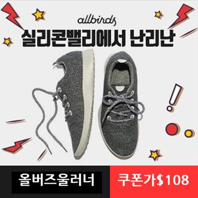 [직구핫딜] 올버즈 울러너 – 세계에서 가장 편한 신발, allbirds woolrunners 추천!!