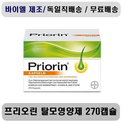 [직구핫딜] [Priorin] 프리오린 탈모영양제 270캡슐 추천!!