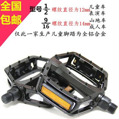 1/2 bicycle pedals MTB pedal car 12 children car aluminum pedal Kit-mail