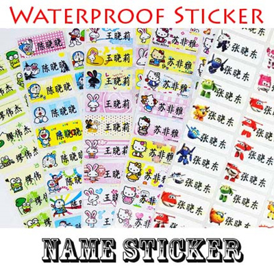 100pcs 22x9mm cartoon personalised water proof name sticker frozen cinderella avenger kids baby