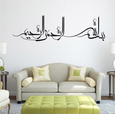 qoo10 11 the cheapest muslim islamic wall stickers high