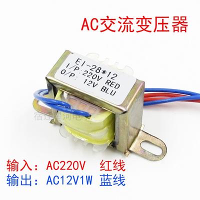 12V1W small power transformer equine transformer AC power transformer 220V  to 12V 1W