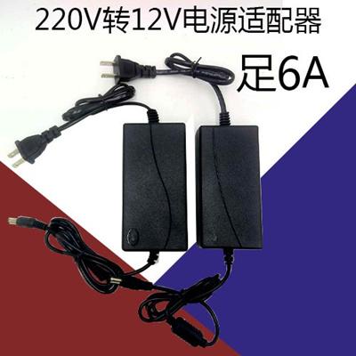 12V6A power adapter inverter transformer inverter monitor monitor pump
