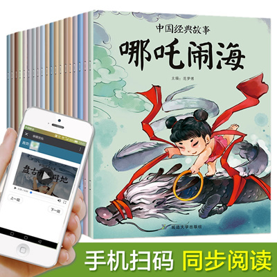 20 children s picture book the Chinese classic story complete baby s  bedtime story book 012345-6-7 y