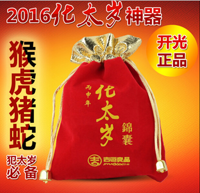 2016 Purifying Monkey year/tiger/snake/monkey/pig/remove bad luck  bag/invite now to remove bad luck/all in 1 pack/limited stock only