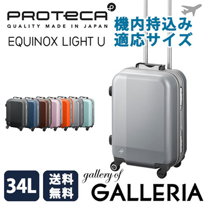 4feba5238 [3 year warranty] Puroteka suitcase PROTeCA Puroteka carry Equinox Light Yu  34L TSA lock