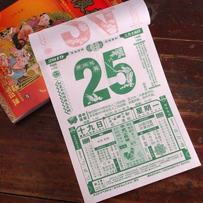 Qoo10 - Lunar Calendar 2019 : Stationery & Supplies