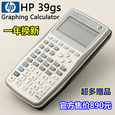 Computer graphing calculator