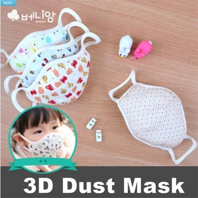 Adjustable Qoo10 Mask And - washable length Baby 3d Haze For Kids