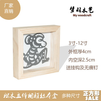 Qoo10 - 5-inch 7-inch 10-inch 12-inch square hollow wood frame ...