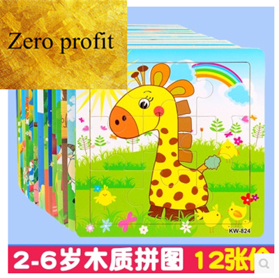 920 Childrens Wooden Jigsaw Puzzle 2 6 Years Old Pretaught Puzzle Stereo Collage Toy