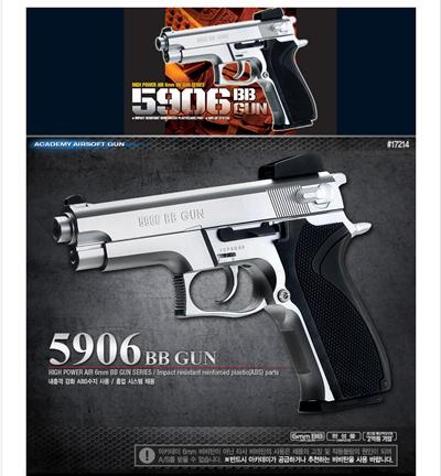Qoo10 - 5906 BB GUN : Toys