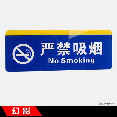 Acrylic No SMOKING sign hint sign toilet civilized slogan logo sign Wall 010
