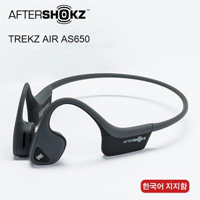 [직구핫딜] 에프터샥 무선 골전도 블루투스 이어폰 트렉AFTERSHOKZ AS650 TREKZ AIR 추천!!