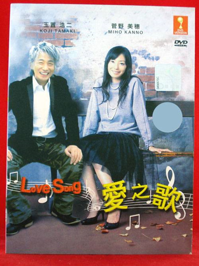 Qoo10 - Ai No Uta (Love Song) 爱之歌 DVD 爱之歌 Ai No Uta