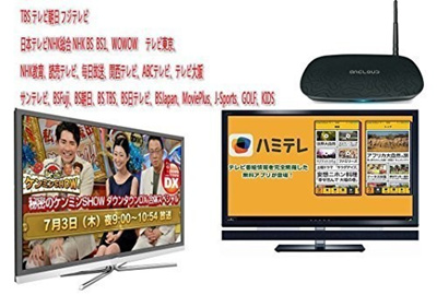 Amtop AnCloud Japanese TV Box - HD Channels - Japan HD IPTV - Android 4 4  Quad Core HD Streaming Med