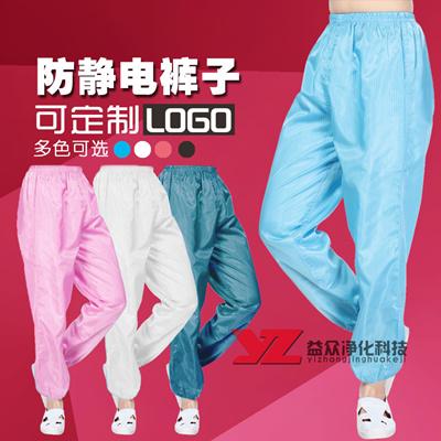 Anti-static dust-proof pants clean clean clothes clothing protective  clothing clothing pants Workwea