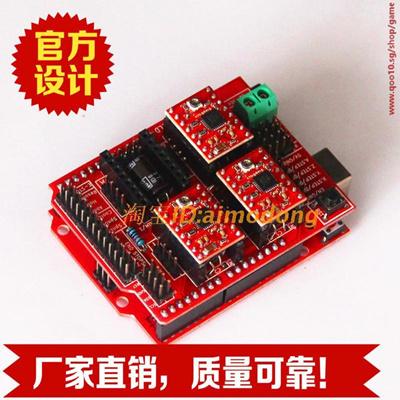 Arduino cnc shield V3 3 个 A4988 3D printer laser engraving machine kit