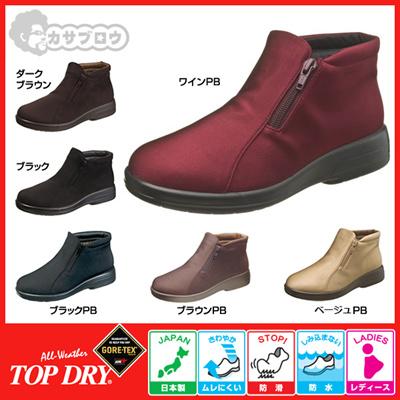 ff425ffc9e9ed Rain Boots Rain Shoes Ladies Gore-Tex GORE-TEX Asahi Top Dry TOPDRY Short