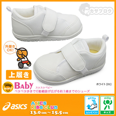 55af20598c Baby Shoes ASICS SUKUUKU Suku Baby asics Baby Children s Room Inner Shoes  CP BABY TUU 106