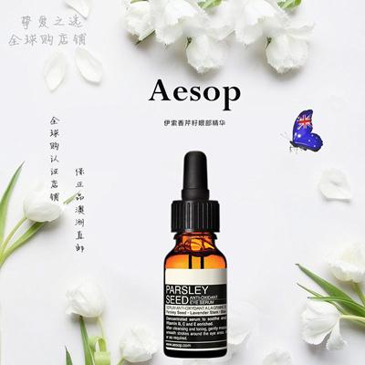 Qoo10 - Australia special /Aesop / genuine Aesop Seed Antioxidant Eye Essence... : Cosmetics
