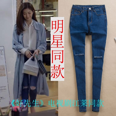 4a99d0c89f37 Autumn early winter Korean high waist denim pants ladies star with knee  hole make feet long