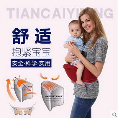 71d875239f0 Baby waist stool multifunctional cotton baby sling
