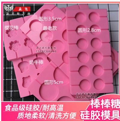 Baking Silicone Mould 12-Roasted Round Lollipop Mould Chocolate Chip Mold  Production