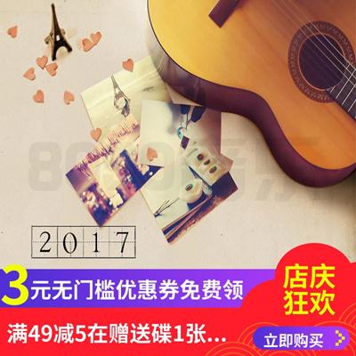 Ballad selection 2017 pop songs car loaded with music CD discs lossless  discs Li Zhi Chen grain Zhao