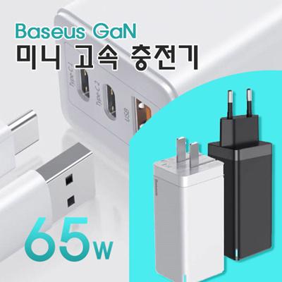 Baseus GaN 미니 고속 충전기 65W/무료 증정 케이블/무료배송
