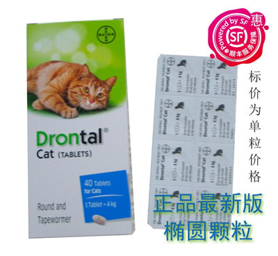 Bayer Drontal Cat cat insect escape broad-spectrum insecticide was grain
