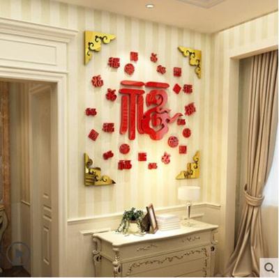 Qoo10 - Best blessings Chinese wind CNY decoration wall sticker ...