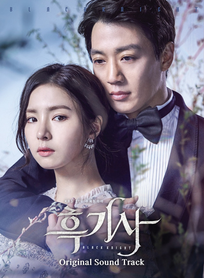 [JYP Entertainment]Black Knight: The Man Who Guards Me OST (KBS2 Drama)  CD+Booklet+Folded Poster