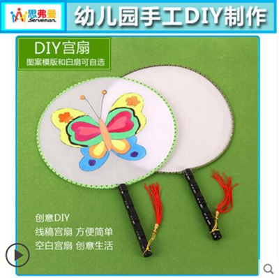 Qoo10 Blank Fan Painting Diy Fan White Palace Fan Kindergarten